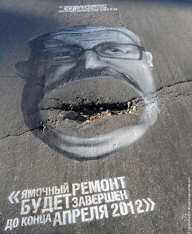 pothole19
